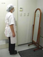 作業場入室前服装点検