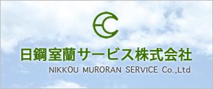 日鋼室蘭サービス株式会社